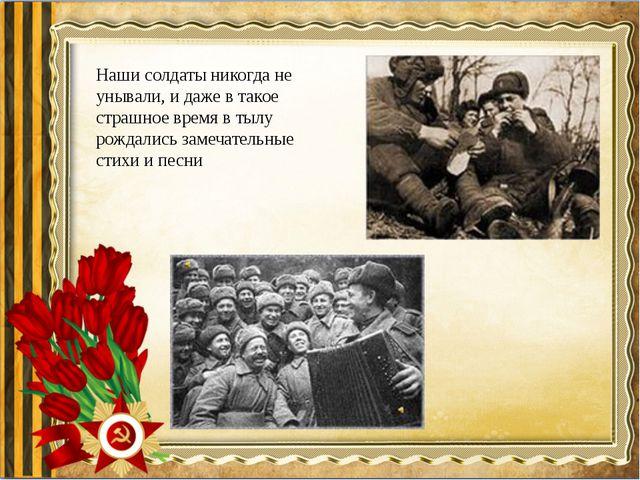Наши солдаты никогда не унывали, и даже в такое страшное время в тылу рождали...