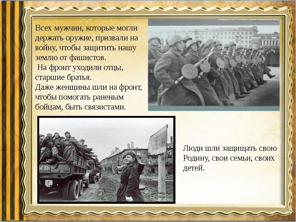 Всех мужчин, которые могли держать оружие, призвали на войну, чтобы защитить...