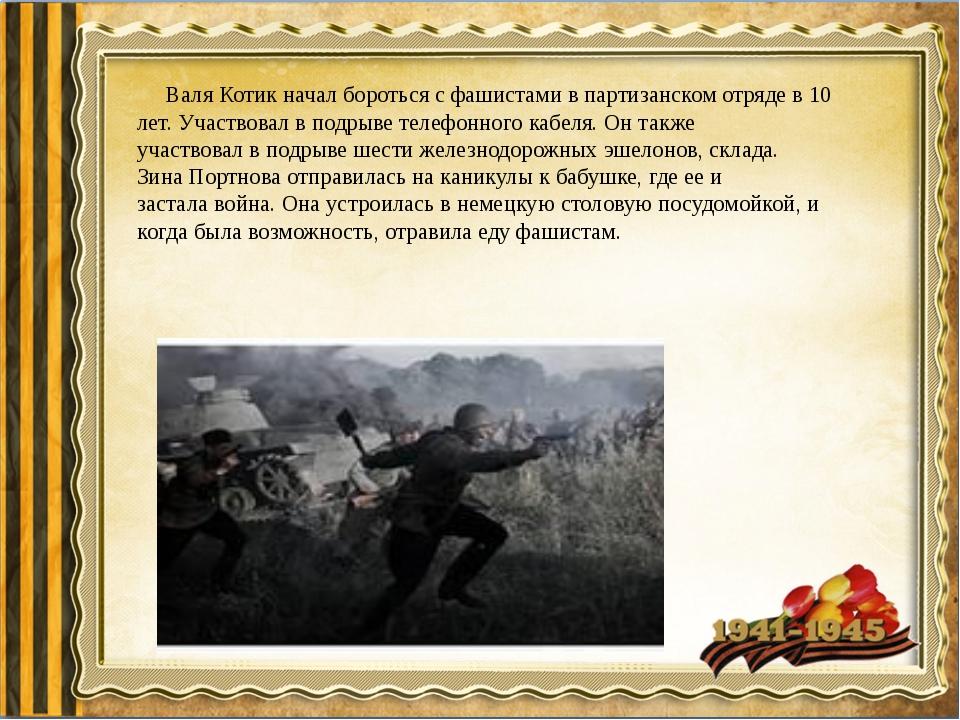 Валя Котик начал бороться с фашистами в партизанском отряде в 10 лет. Участв...