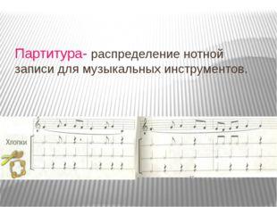 Партитура- распределение нотной записи для музыкальных инструментов.