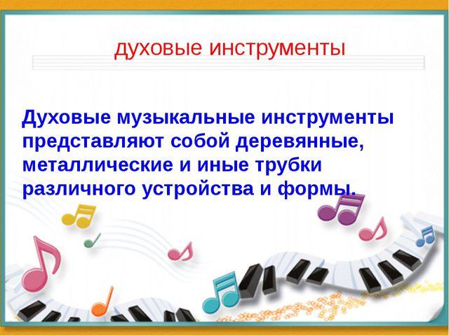 духовые инструменты Духовые музыкальные инструменты представляют собой дере...