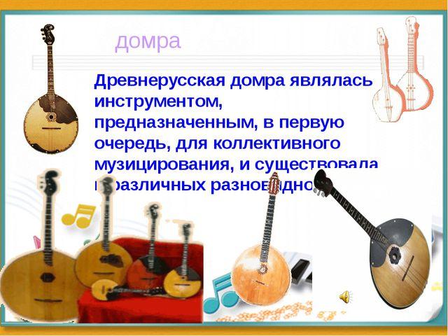 Древнерусская домра являлась инструментом, предназначенным, в первую очередь,...