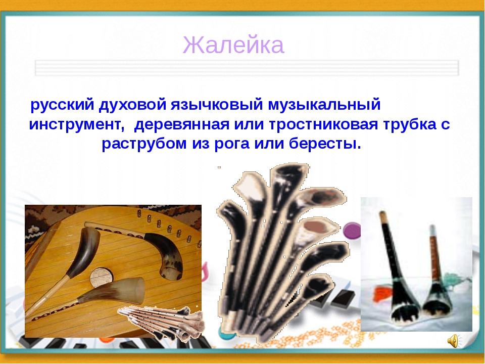 русский духовой язычковый музыкальный инструмент, деревянная или тростникова...