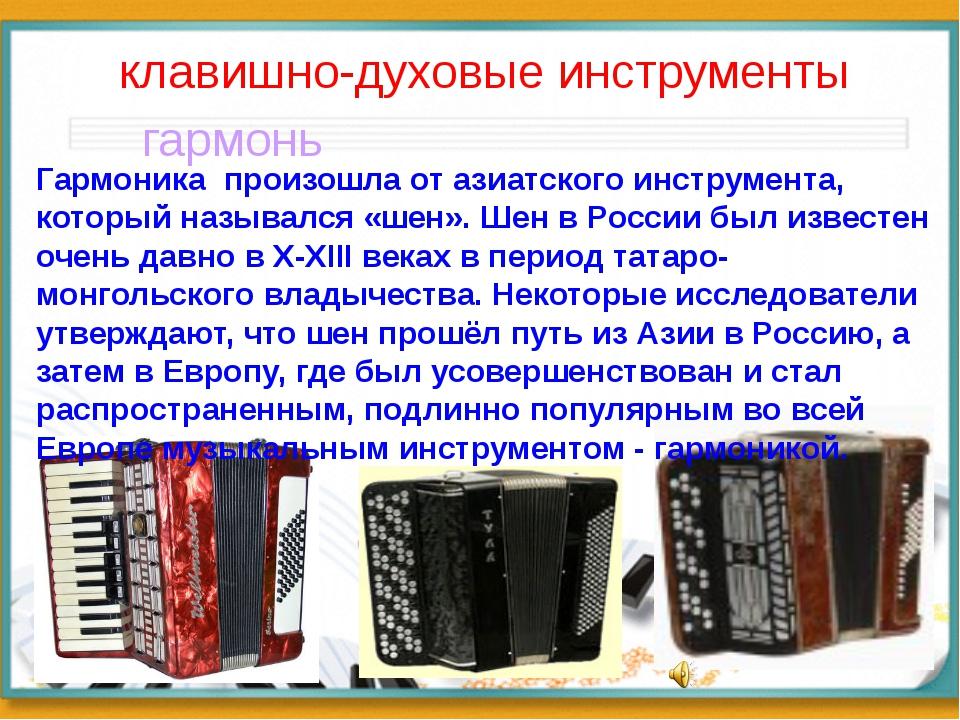 гармонь Гармоника произошла от азиатского инструмента, который назывался «шен...