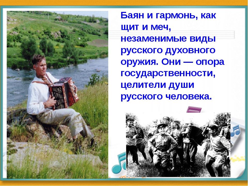 Баян и гармонь, как щит и меч, незаменимые виды русского духовного оружия. Он...