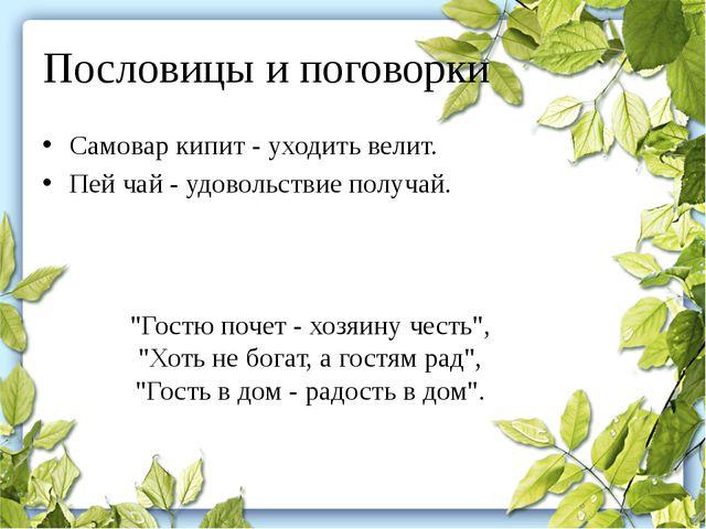 Пословицы и поговорки Самовар кипит - уходить велит. Пей чай - удовольствие п...