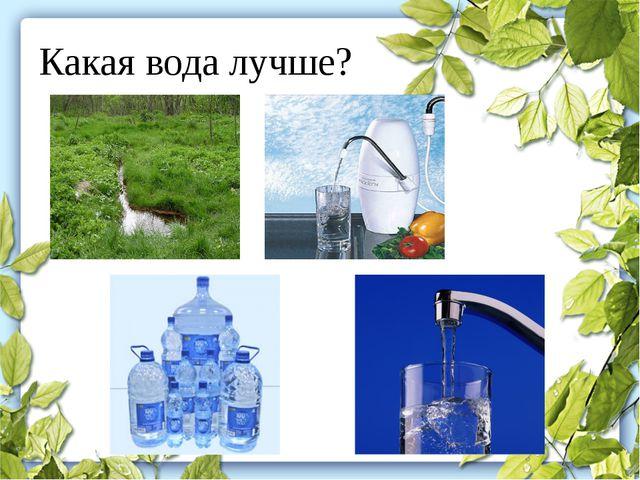 Какая вода лучше?