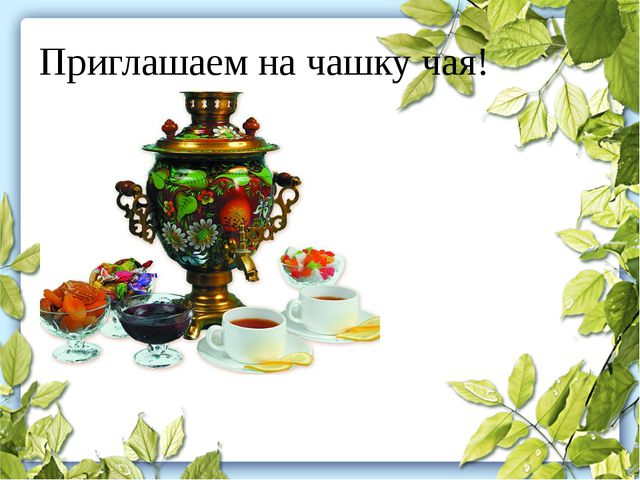 Приглашаем на чашку чая!