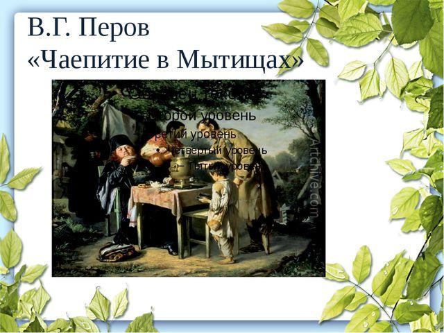 В.Г. Перов «Чаепитие в Мытищах»