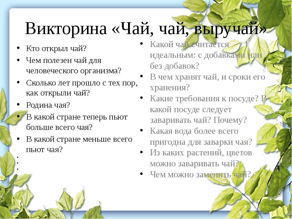 Викторина «Чай, чай, выручай» Кто открыл чай? Чем полезен чай для человеческо...