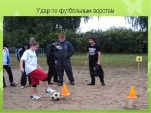 Удар по футбольным воротам