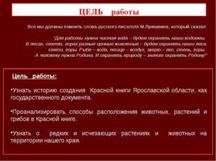 ЦЕЛЬ работы Все мы должны помнить слова русского писателя М.Пришвина, который