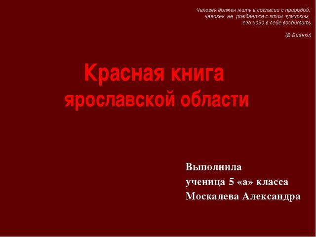 Красная книга ярославской области Выполнила ученица 5 «а» класса Москалева Ал...