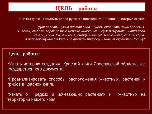 ЦЕЛЬ работы Все мы должны помнить слова русского писателя М.Пришвина, который...