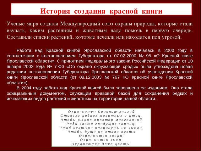 История создания красной книги Ученые мира создали Международный союз охраны...