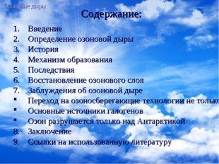 Содержание: Введение Определение озоновой дыры История Механизм образования П