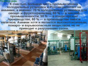 * К счастью, большая часть промышленных холодильных установок в России работа