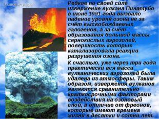 * Редкое по своей силе извержение вулкана Пинатубо в июне 1991 года вызвало п