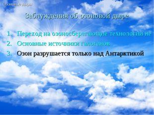 * Заблуждения об озоновой дыре Переход на озоносберегающие технологии не толь