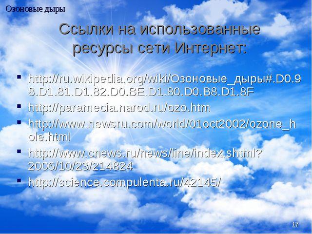 * Ссылки на использованные ресурсы сети Интернет: http://ru.wikipedia.org/wik...