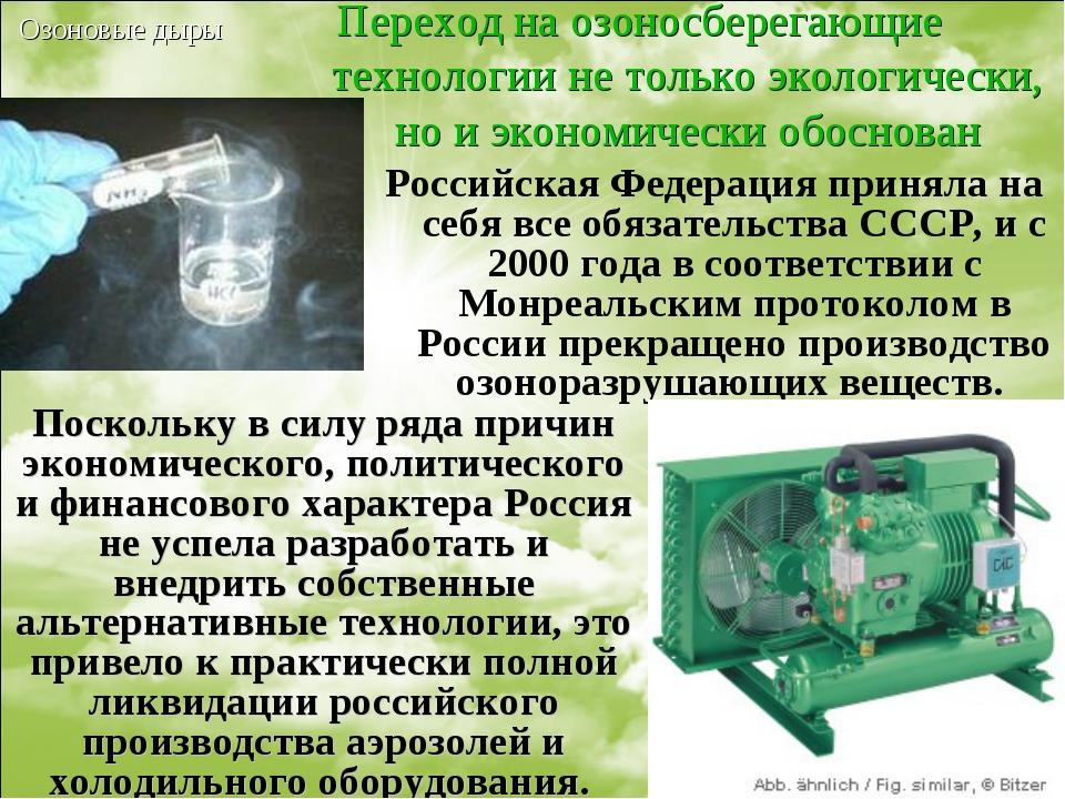 * Переход на озоносберегающие технологии не только экологически, но и экономи...
