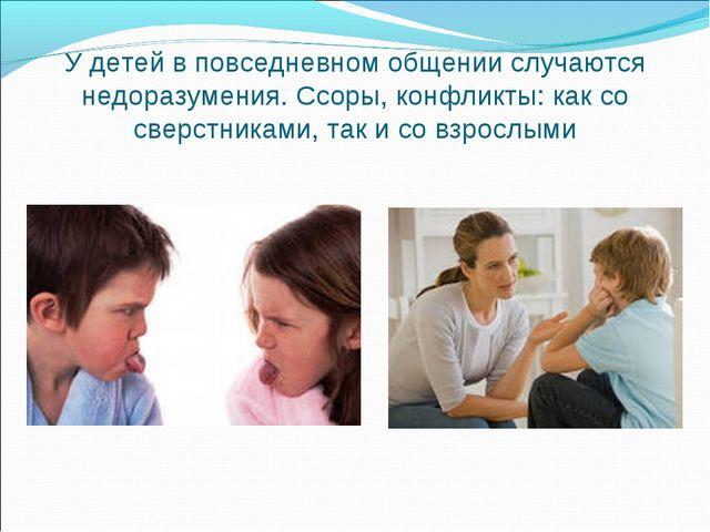 У детей в повседневном общении случаются недоразумения. Ссоры, конфликты: как...