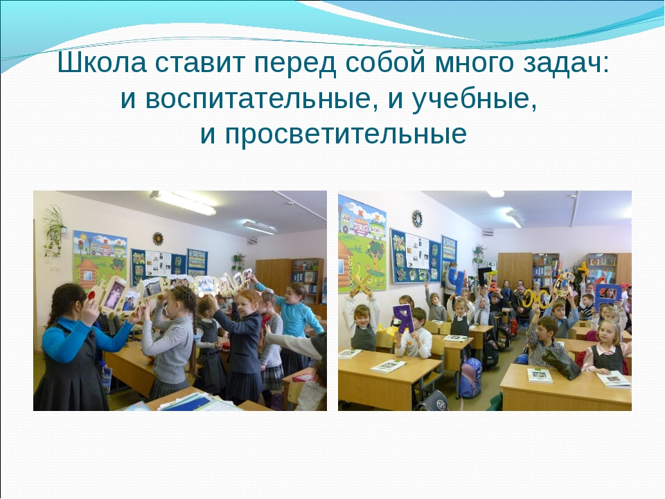 Школа ставит перед собой много задач: и воспитательные, и учебные, и просвет...