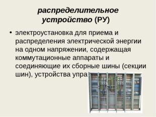 распределительное устройство(РУ) электроустановка для приема и распределени
