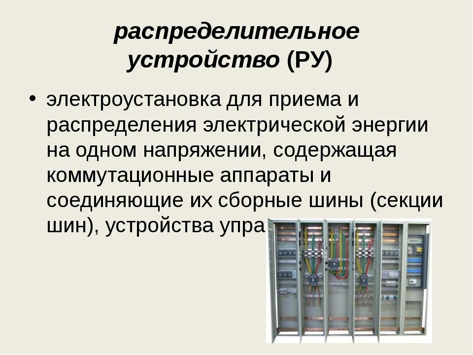 распределительное устройство(РУ) электроустановка для приема и распределени...