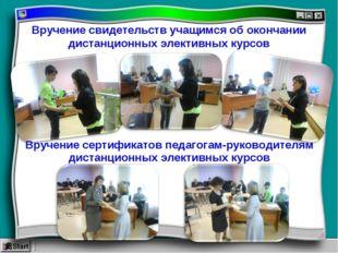 Вручение свидетельств учащимся об окончании дистанционных элективных курсов В