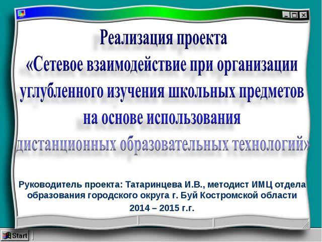 Руководитель проекта: Татаринцева И.В., методист ИМЦ отдела образования город...