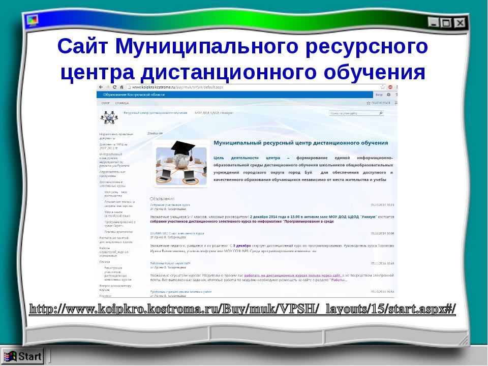 Сайт Муниципального ресурсного центра дистанционного обучения
