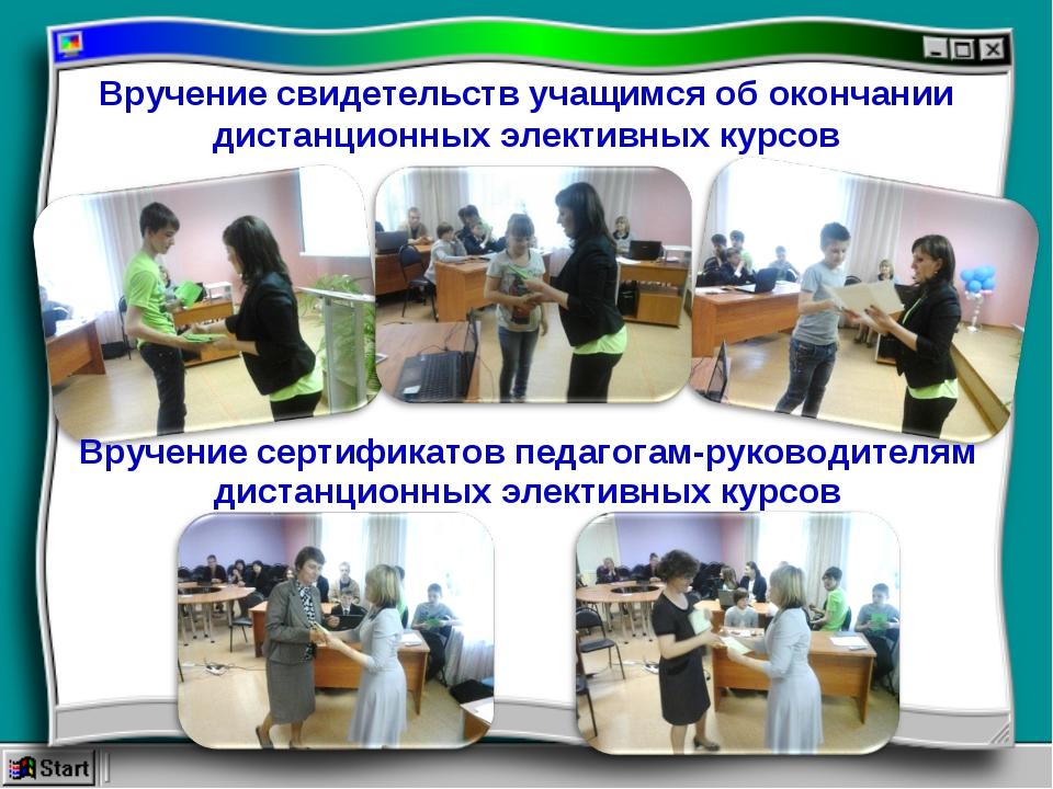 Вручение свидетельств учащимся об окончании дистанционных элективных курсов В...