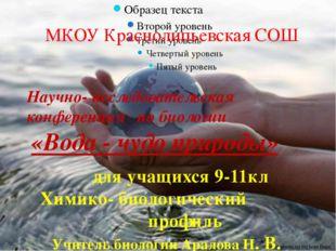 МКОУ Краснолипьевская СОШ Научно- исследовательская конференция по биологии «