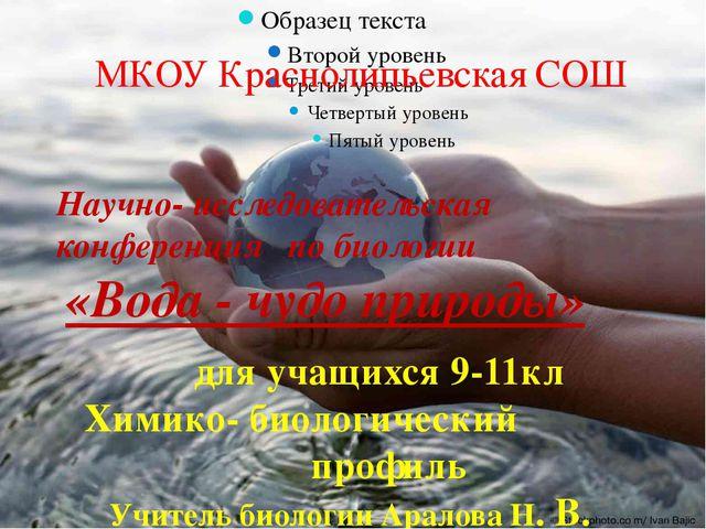 МКОУ Краснолипьевская СОШ Научно- исследовательская конференция по биологии «...