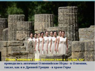 . Огонь начинает свое путешествие в городе, где проводились античные Олимпий
