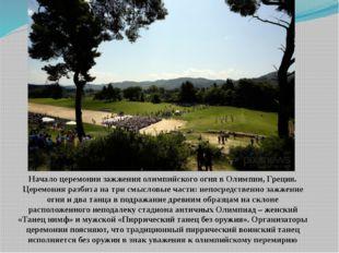 Начало церемонии зажжения олимпийского огня в Олимпии, Греция. Церемония разб