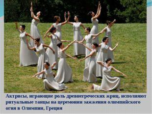 Актрисы, играющие роль древнегреческих жриц, исполняют ритуальные танцы на це