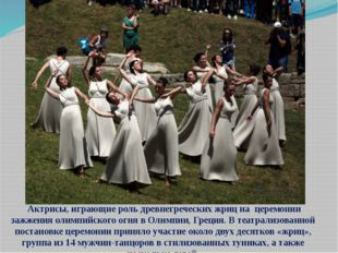 Актрисы, играющие роль древнегреческих жриц на церемонии зажжения олимпийско