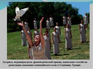 Актриса, играющая роль древнегреческой жрицы, выпускает голубя на репетиции з