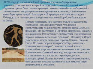 В776 году до н.э. олимпийский праздник получил общегреческое признание. Эт