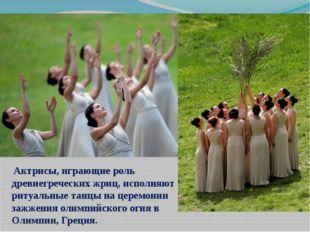 Актрисы, играющие роль древнегреческих жриц, исполняют ритуальные танцы на ц
