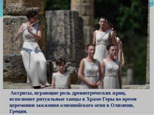 Актрисы, играющие роль древнегреческих жриц, исполняют ритуальные танцы в Хр