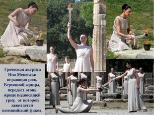 Греческая актриса Ино Менегаки играющая роль Верховной жрицы, передает огонь