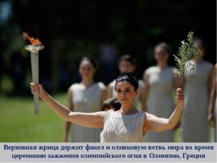 Верховная жрица держит факел и оливковую ветвь мира во время церемонии зажжен