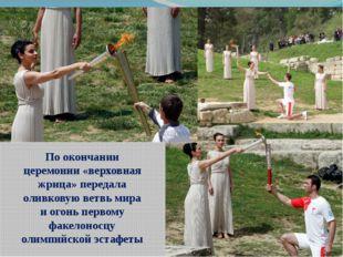По окончании церемонии «верховная жрица» передала оливковую ветвь мира и огон
