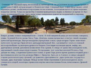 Олимпия - не обычный город, не похожий на любой другой. Он расположен на юг