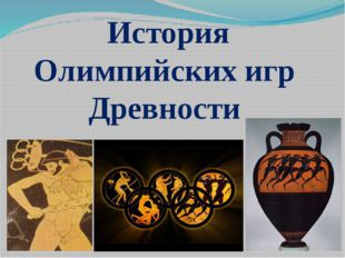 История Олимпийских игр Древности