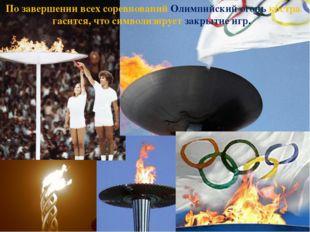По завершении всех соревнований Олимпийский огонь костра гасится, что символи