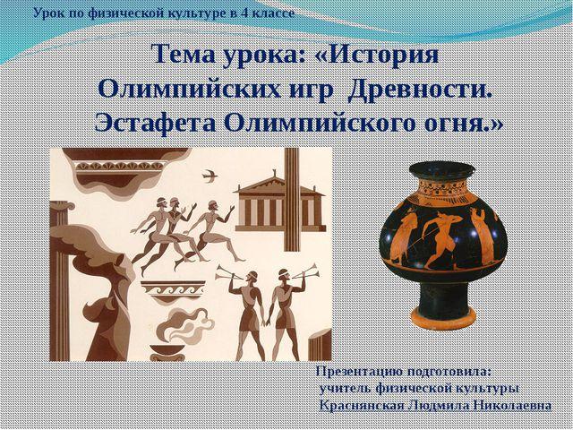 Урок по физической культуре в 4 классе Тема урока: «История Олимпийских игр Д...